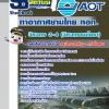 รวมแนวข้อสอบวิศวกร 3-4 (วิศวกรรมโยธา) ทอท. AOT ท่าอากาศยานไทย NEW