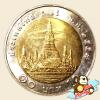 เหรียญ 10 บาท วัดอรุณราชวราราม กรุงเทพมหานคร พุทธศักราช 2559