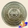 เหรียญ 20 บาท ครบ 100 ปี กรมทางหลวง