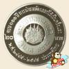เหรียญ 20 บาท ครบ 100 ปี การนำธนบัตรออกใช้เป็นครั้งแรก (ขัดเงา)