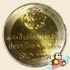เหรียญ 10 บาท ครบ 100 ปี รัชกาลที่ 5 เสด็จประพาสยุโรป