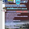 รวมแนวข้อสอบเจ้าหน้าที่วิเคราะห์ 3-4 (นิติศาสตร์) ทอท. AOT บริษัท ท่าอากาศยานไทย