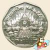 เหรียญ 5 บาท วัดเบญจมบพิตรดุสิตวนาราม พุทธศักราช 2551 (แบบหนา)