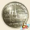 เหรียญ 1 บาท วัดพระศรีรัตนศาสดาราม พุทธศักราช 2525 (พระเศียรใหญ่ | รหัส 27)