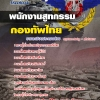 แนวข้อสอบ กองบัญชาการกองทัพไทย พนักงานสูทกรรม NEW