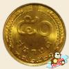 เหรียญ 50 สตางค์ รวงข้าว พุทธศักราช 2523