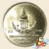 เหรียญ 10 บาท ฉลองพระชนมายุ ครบ 36 พรรษา สมเด็จพระเทพฯ