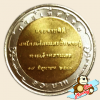 เหรียญ 10 บาท พระราชพิธีสมโภชเดือนและขึ้นพระอู่ พระองค์เจ้าทีปังกรรัศมีโชติ