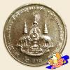 เหรียญ 2 บาท ฉลองสิริราชสมบัติ ครบ 50 ปี กาญจนาภิเษก รัชกาลที่ 9