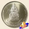 เหรียญ 20 บาท พระราชพิธีฉลองสิริราชสมบัติ ครบ 60 ปี รัชกาลที่ 9