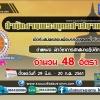 เปิดสอบ สำนักงานพระพุทธศาสนาแห่งชาติ จำนวน 48 อัตรา ตั้งแต่วันที่ 29 มิถุนายน - 20 กรกฎาคม 2561