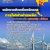 รวมแนวข้อสอบพนักงานขับเครื่องจักรกล กฟผ. การไฟฟ้าฝ่ายผลิตแห่งประเทศไทย NEW