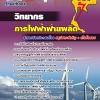 รวมแนวข้อสอบวิทยากร กฟผ. การไฟฟ้าผลิตแห่งประเทศไทย NEW
