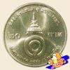 เหรียญ 20 บาท ฉลองพระชนมายุ ครบ 80 พรรษา สมเด็จพระเจ้าพี่นางเธอฯ
