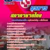 แนวข้อสอบ ธุรการ สภากาชาดไทย NEW