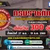 เปิดสอบ กรมราชทัณฑ์ จำนวน 300 อัตรา ตั้งแต่วันที่ 27 พฤศจิกายน - 19 ธันวาคม 2560
