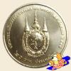 เหรียญ 20 บาท มหามงคลเฉลิมพระชนมพรรษา ครบ 80 พรรษา พระบรมราชินีนาถ