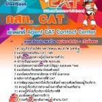 แนวข้อสอบ เจ้าหน้าที่ Agent CAT Contact Center