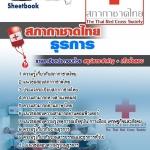 แนวข้อสอบธุรการ สภากาชาดไทย ใหม่