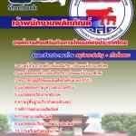 แนวข้อสอบเจ้าพนักงานผลิตภัณฑ์ องค์การส่งเสริมกิจการโคนมแห่งประเทศไทย