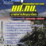 แนวข้อสอบนายทหารสัญญาบัตร กรมยุทธศึกษาทหารบก (ยศ.ทบ) New2561