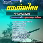 แนวข้อสอบกลุ่มตำแหน่กราฟิกมัลติมีเดีย กองทัพไทย NEW