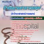 แนวข้อสอบนักวิทยาศาสตร์การแพทย์ โรงพยาบาล (สสจ) NEW