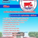 แนวข้อสอบนิติกร องค์การส่งเสริมกิจการโคนมแห่งประเทศไทย
