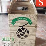 กล่องใส่เมล่อน 1 ผล ไซส์ S (ขนาดใส่ลูกละ 1 - 2ก.ก.) พร้อมฐาน