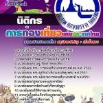 แนวข้อสอบ นิติกร การท่องเที่ยวแห่งประเทศไทย ททท