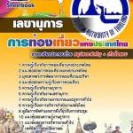แนวข้อสอบ เลขานุการ ททท.การท่องเที่ยวแห่งประเทศไทย