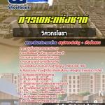 แนวข้อสอบวิศวกรโยธา การเคหะแห่งชาติ 2561