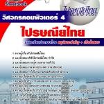 แนวข้อสอบ วิศวกรคอมพิวเตอร์ 4 ไปรษณีย์ไทย