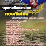 รวมแนวข้อสอบกลุ่มตำแหน่งวิศวกรโยธา กองทัพไทย