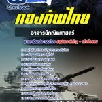 แนวข้อสอบกลุ่มตำแหน่งอาจารย์คณิตศาสตร์ กองทัพไทย NEW