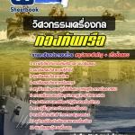 แนวข้อสอบ วิศวกรรมเครื่องกล กองทัพเรือ (สัญญาบัตร)