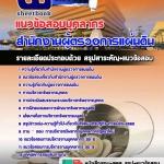 แนวข้อสอบบุคลากร สำนักงานผู้ตรวจการแผ่นดิน