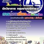 #แนวข้อสอบนักวิชาการ กลุ่มงานบริหาร การท่องเที่ยวแห่งประเทศไทย ททท.ิ
