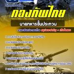 แนวข้อสอบ นายททหารชั้นประทวน กองบัญชาการกองทัพไทย ใหม่ล่าสุด