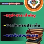 แนวข้อสอบ เจ้าพนักงานธุรการ กรมพัฒนาการแพทย์แผนไทยและการแพทย์ทางเลือก