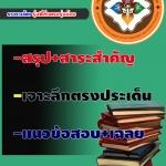 [PDF]แนวข้อสอบนักวิเคราะห์นโยบายและแผน กรมพัฒนาการแพทย์แผนไทยและการแพทย์ทางเลือก