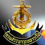 แนวข้อสอบ พนักงานธุรการ กรมสรรพาวุธทหารเรือ