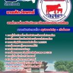 แนวข้อสอบนายสัตว์แพทย์ องค์การส่งเสริมกิจการโคนมแห่งประเทศไทย
