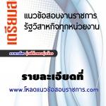 แนวข้อสอบนักบริหารงานทั่วไป การไฟฟ้าฝ่ายผลิตแห่ประเทศไทย (กฟผ)