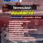 แนวข้อสอบ วิศวกรรมไฟฟ้า กองทัพเรือ (สัญญาบัตร)