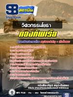 แนวข้อสอบ วิศวกรรมโยธากองทัพเรือ (สัญญาบัตร)