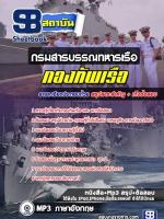 แนวข้อสอบ กรมสารบรรณทหารเรือ กองทัพเรือ