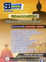 แนวข้อสอบนักวิชาการศาสนาปฏิบัติการ สำนักงานพระพุทธศาสนาแห่งชาติ NEW