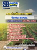 แนวข้อสอบวิศวกรการเกษตร กรมส่งเสริมการเกษตร NEW