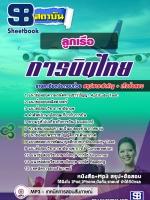 แนวข้อสอบลูกเรือ การบินไทย NEW
